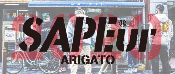 ARIGATO2020